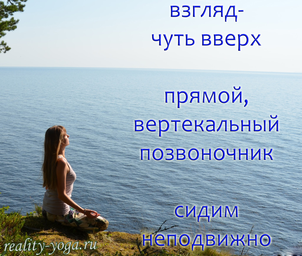 асана патанджали медитация йога