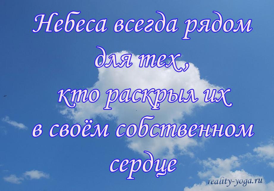 небеса всегда ярдом для тех кто расрыл