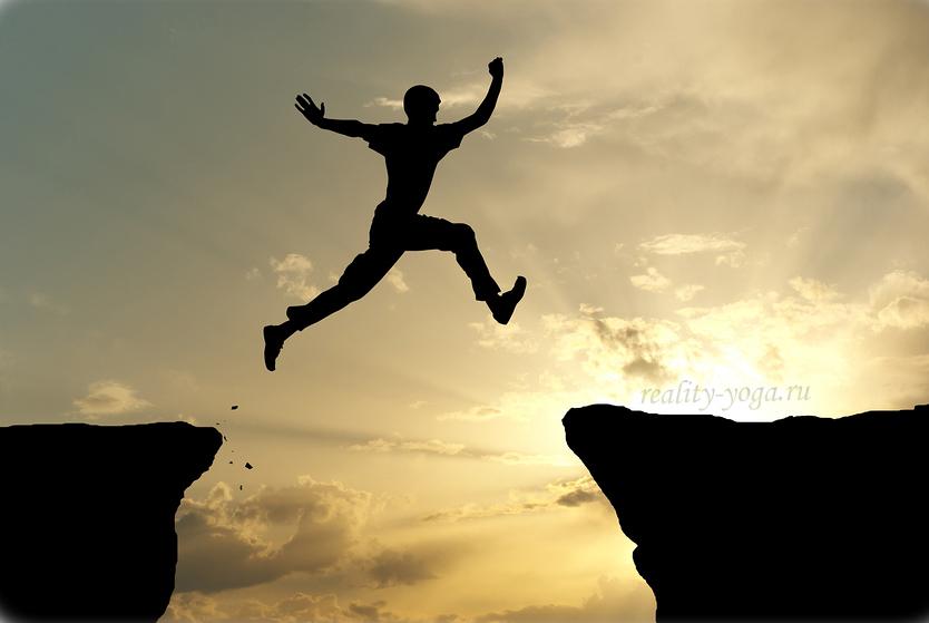 прыжок Яма Нияма йога
