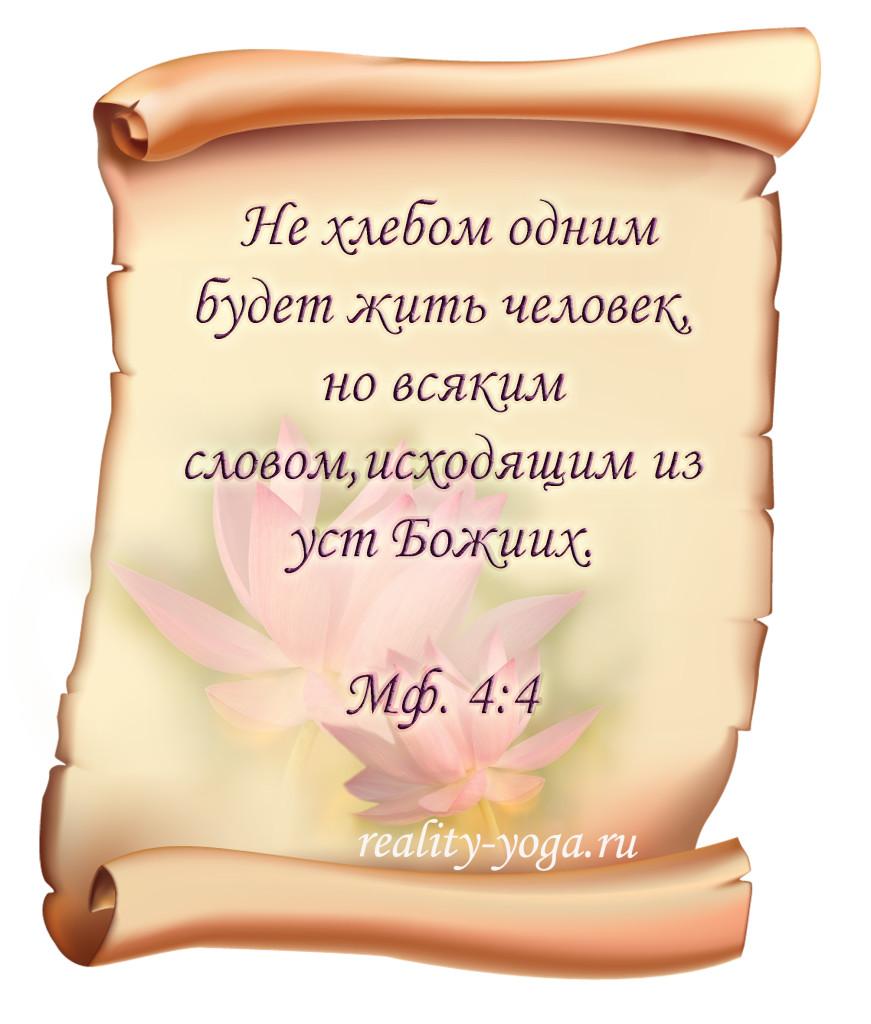 йога, мудрость, библия, Не хлебом единым сыт человек Бог