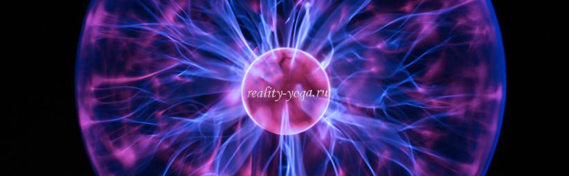 энергия атом йога альтернативные источники энергии