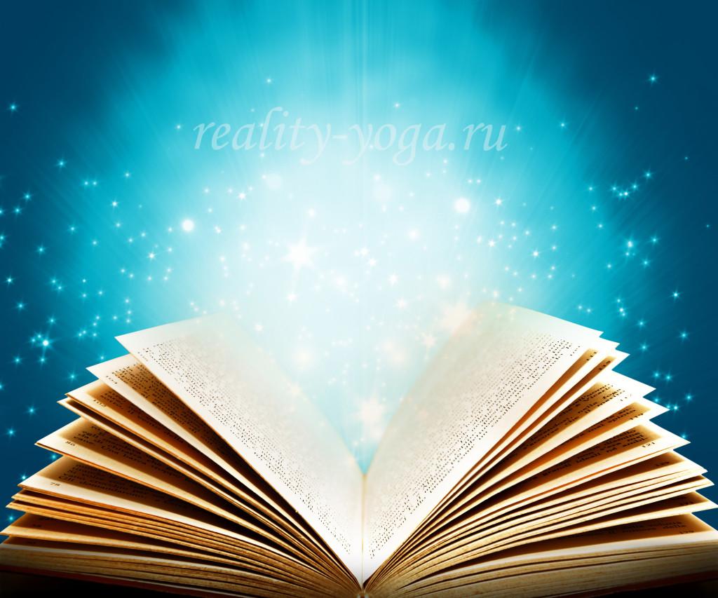 reality-yoga книга мудрости