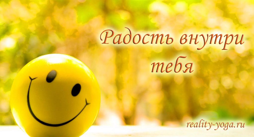 радсоть внутри тебя оптимизм йога