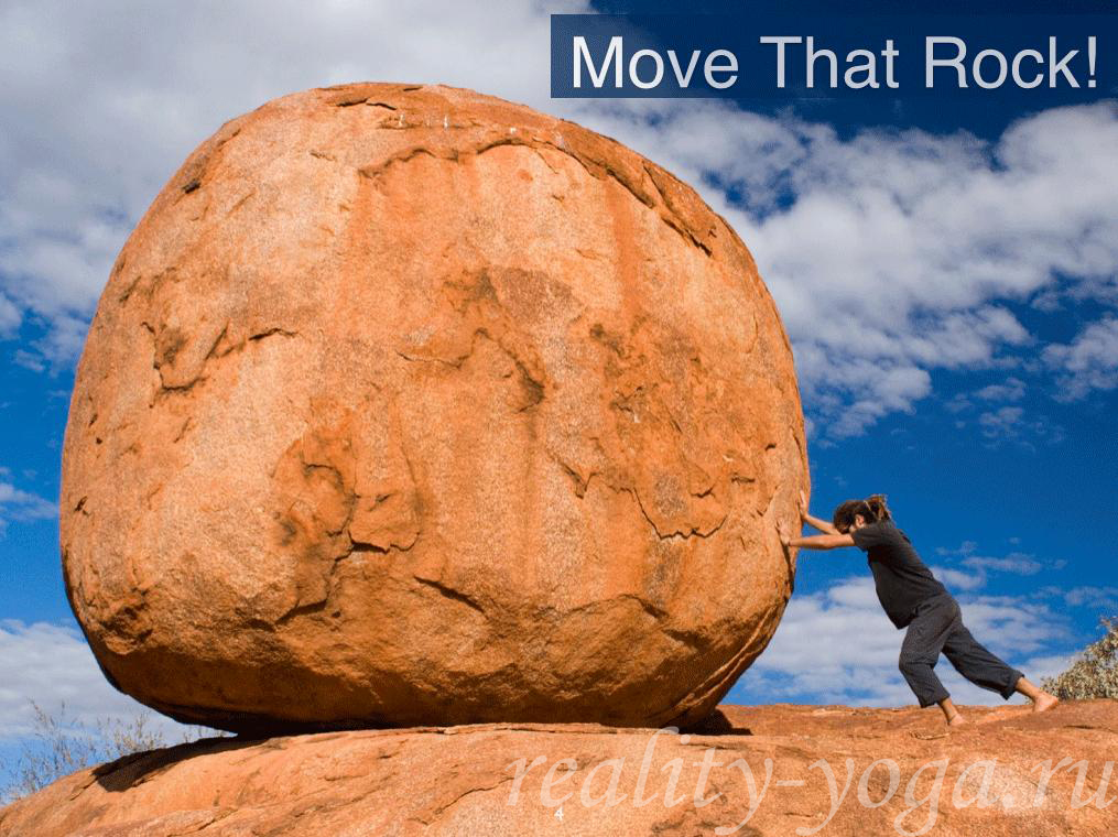 двигаем камень, прикладываем усилия, сила воли