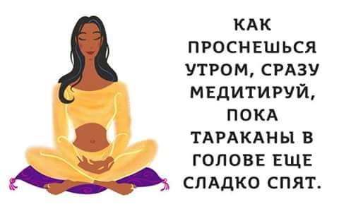 reality-yoga утро
