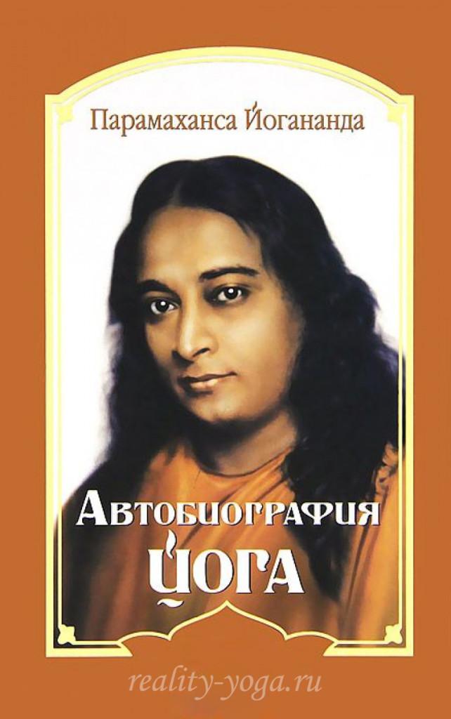 Автобиограяй йога Парамаханса йогананда