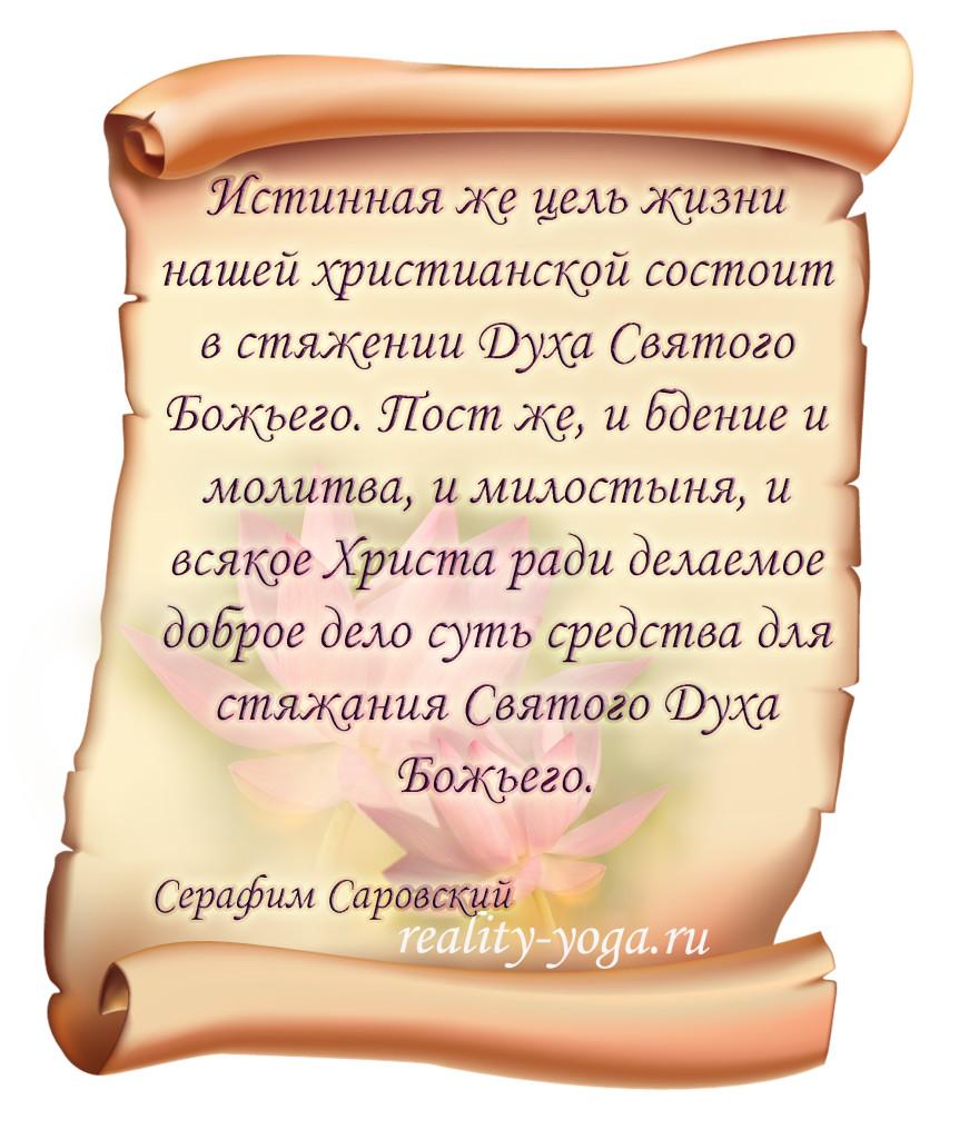 Серафим Саровский, Стяжание святого духа, цель христианской жизни