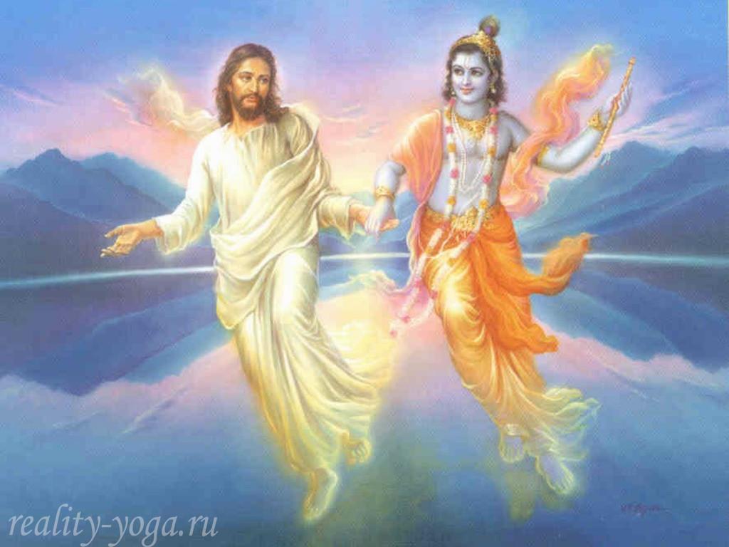 Кришна Иисус йога единство религия