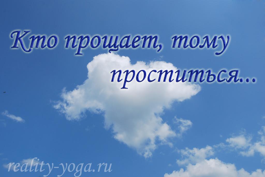 Кто прощает, тому проститься, йога