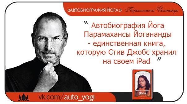 Стив Джобс Автобиограяий йога