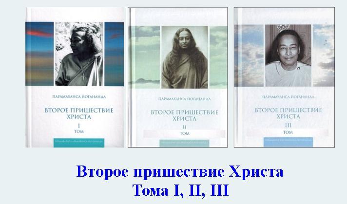 Второе пришествие Христа Пармаханса Йогананда