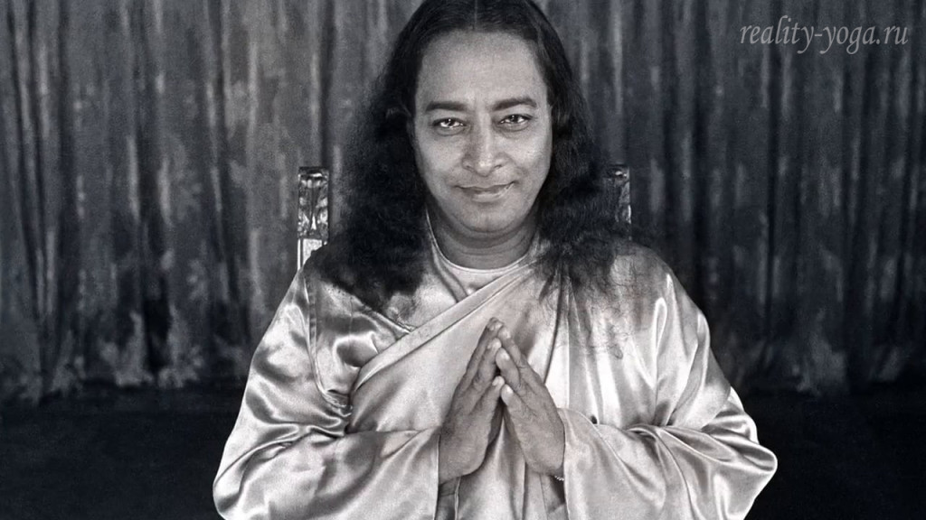 Парамаханса йогананда, Реальность йоги