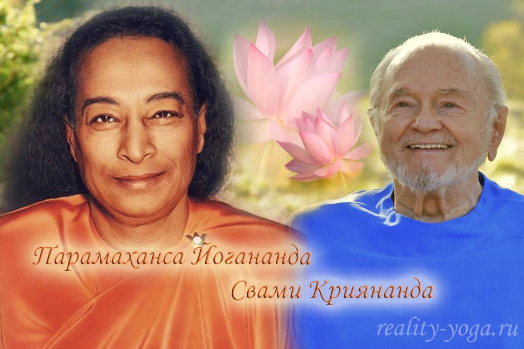 Йогананда и Криянанда2
