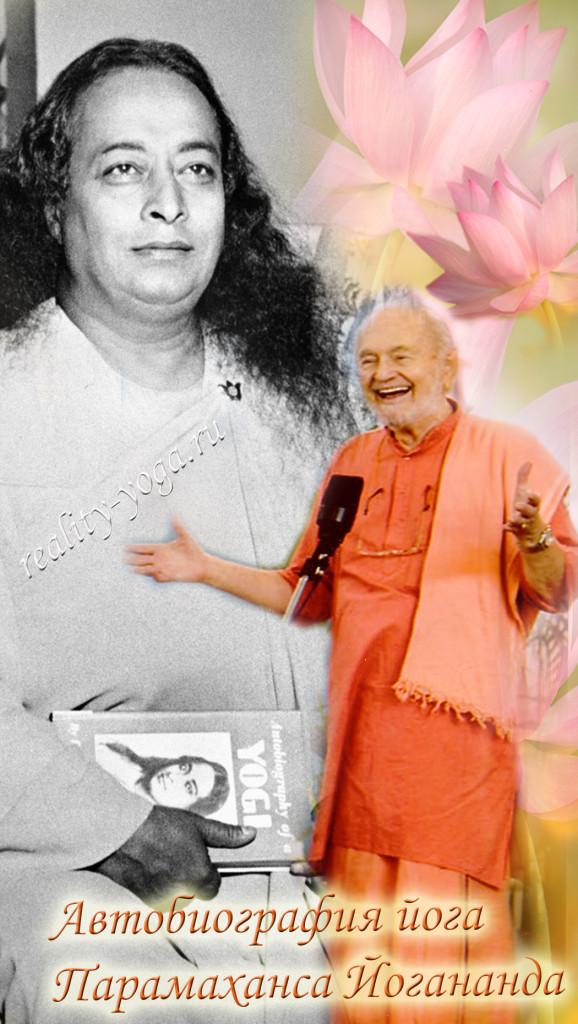 Yogananda, babadji, реальность йоги, reality-yoga.ru, Kriyananda, Криянанда, Ананда, Ananda, Йогананда, Бабаджи, Автобиография Йога, йога, медитация, Свами Криянанда, Парамаханса Йогананда