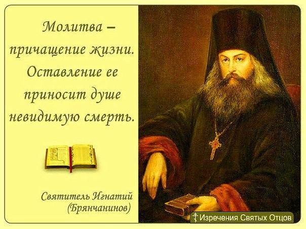 Игнатий Брянчининов, молитва