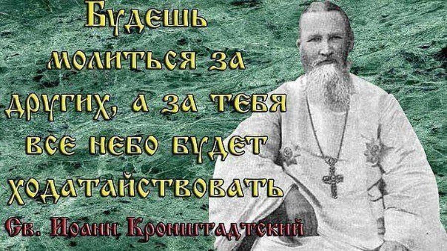 молитва за других, мудрость святых отцов