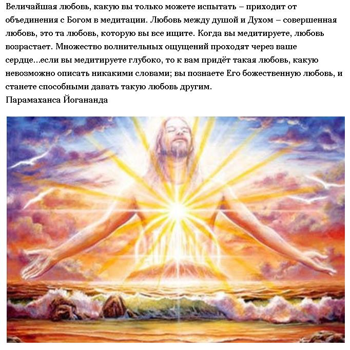 любовь, медитация, Парамаханса Йогананда