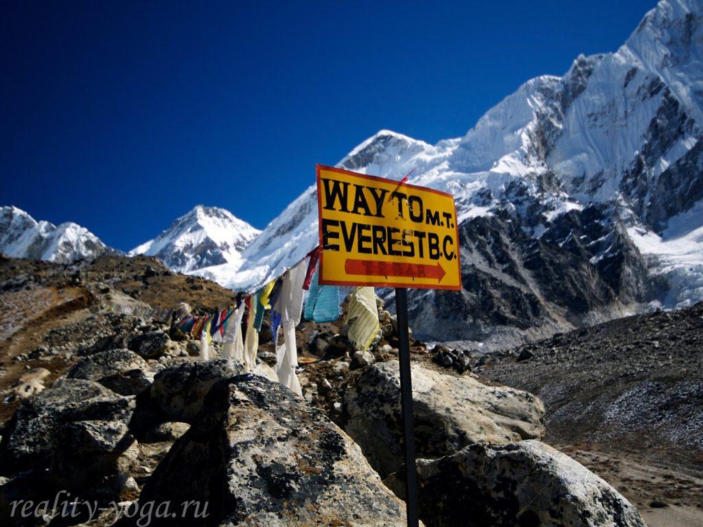 йога, вершина, путь в гору