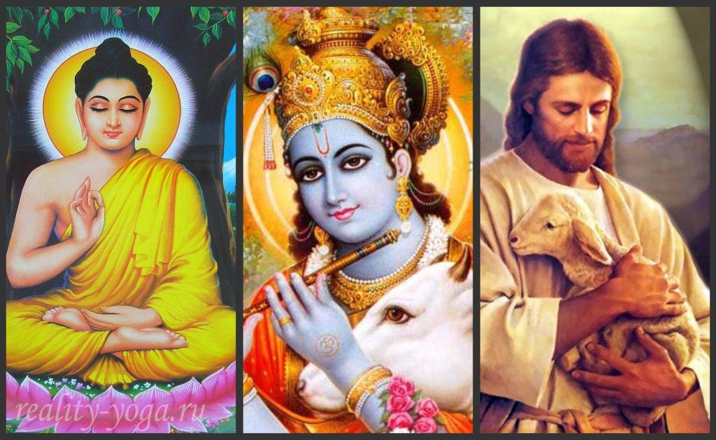 Иисус, Кришна, Будда, Единство религий
