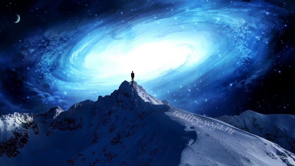 реальность йоги, вселенная, сверхсознание, гора