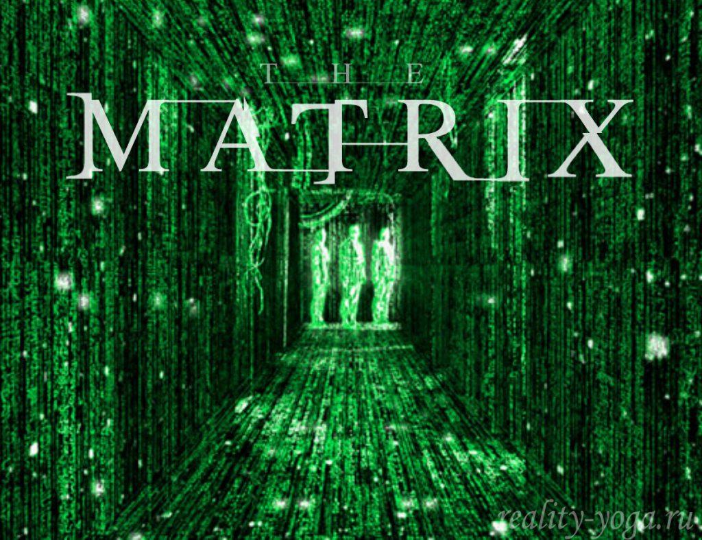 матрица, майя, мировая космическая иллюзия сатана