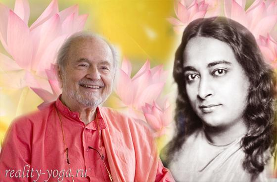 Yogananda, babadji, реальность йоги, reality-yoga.ru, Kriyananda, Криянанда, Ананда, Ananda, Йогананда, Бабаджи, Автобиография Йога, йога, медитация