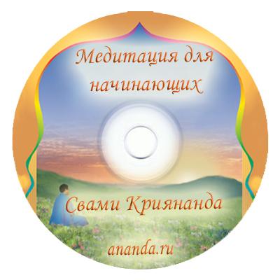 медитация для начинающих Свами Криянанда