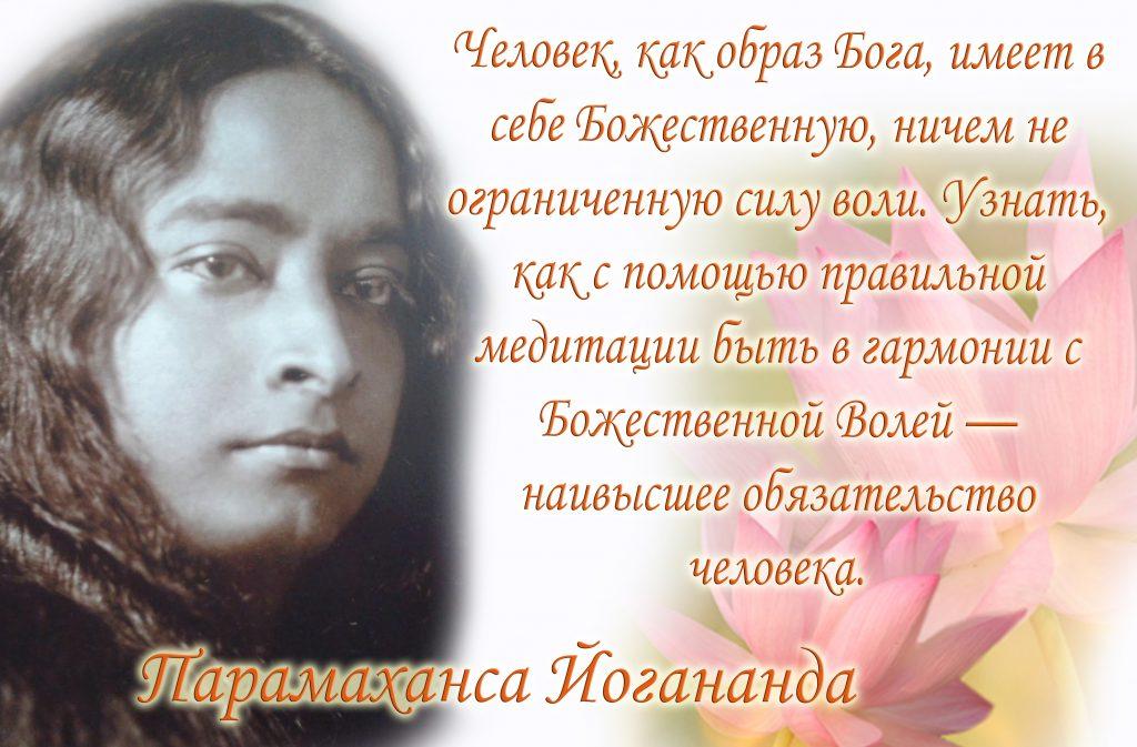 Йогананда Воля бога мудрость
