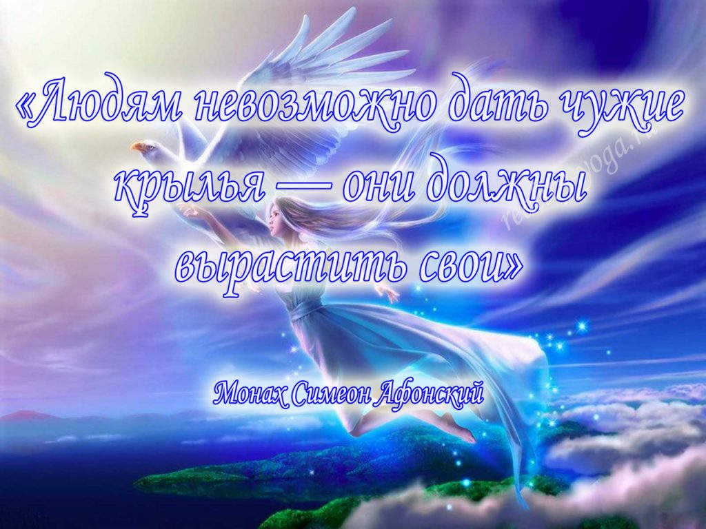 Людям невозможно дать чужие крылья — они должны вырастить свои, вдохновение, мудрость, крылья