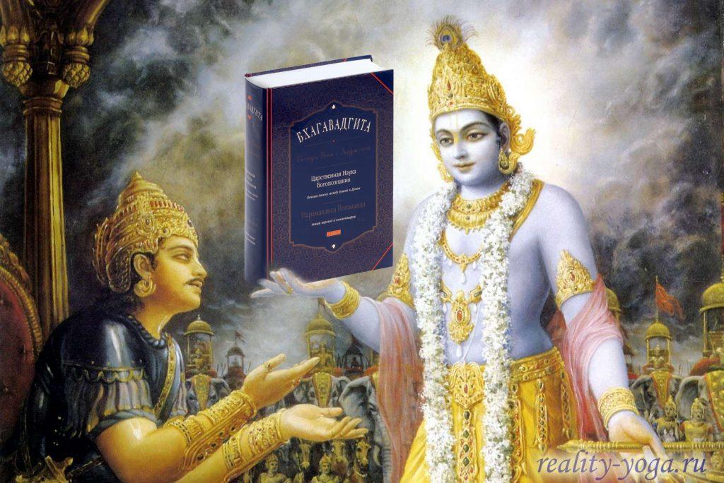 Кришна дает Арджуне Бхагавад Гиту