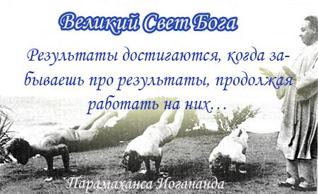 reality-yoga.ru о Парамахансе Йогананде