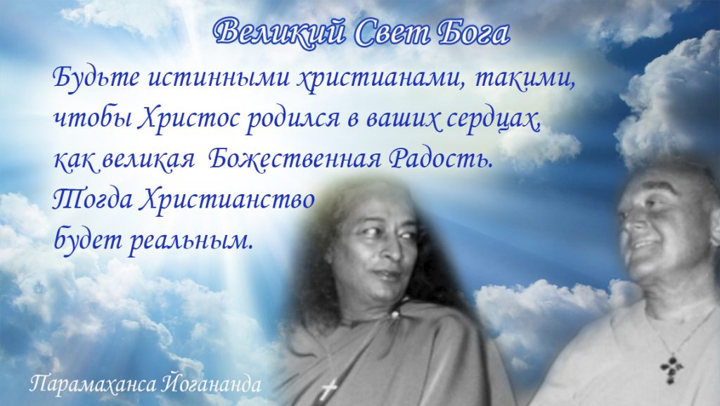 Парамаханса Йогананда мудрость йоги
