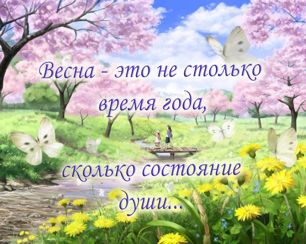 весна, душа, мудрость