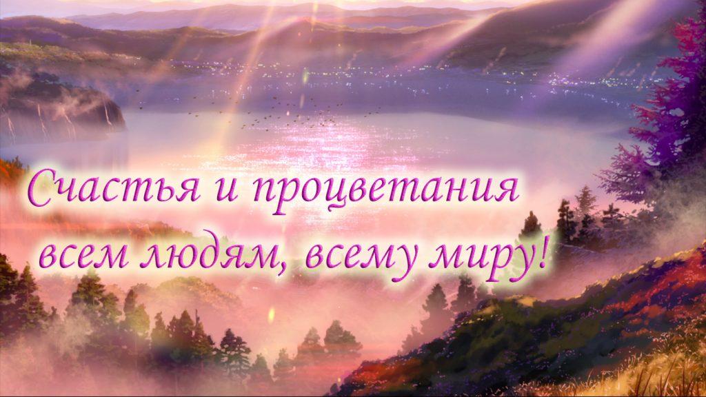 счастья и процветания пожелание с добрым утром