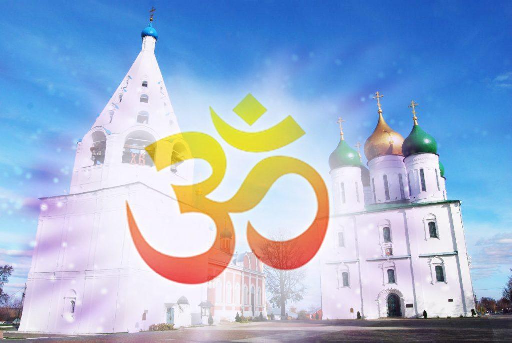 йога, христианство, православие,